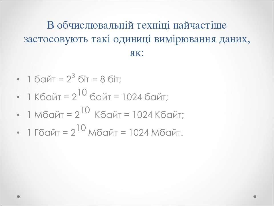 В обчислювальній техніці найчастіше застосовують такі одиниці вимірювання дан...