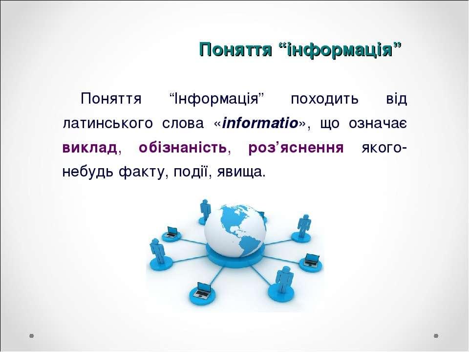 """Поняття """"Інформація"""" походить від латинського слова «informatio», що означає ..."""