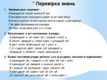 Перевірка знань 2. Кількісними є всі числівники в рядку: А дванадцять, четвер...