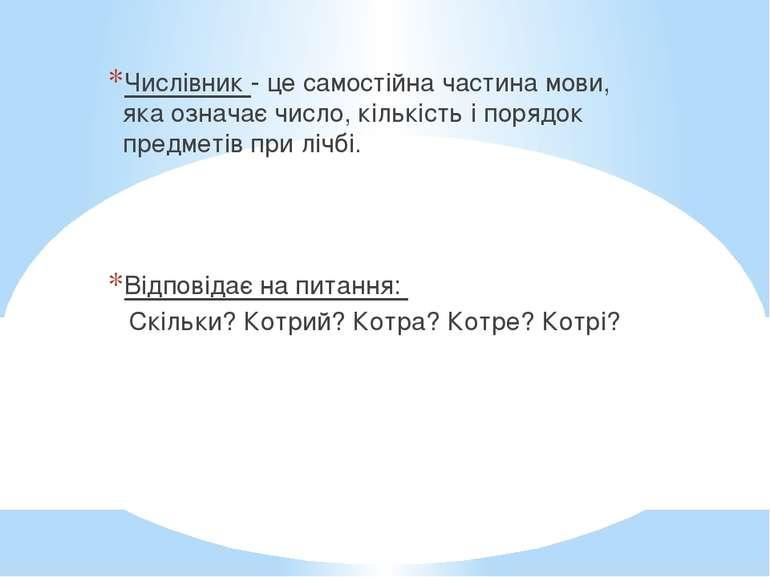 Числівник - це самостійна частина мови, яка означає число, кількість і порядо...