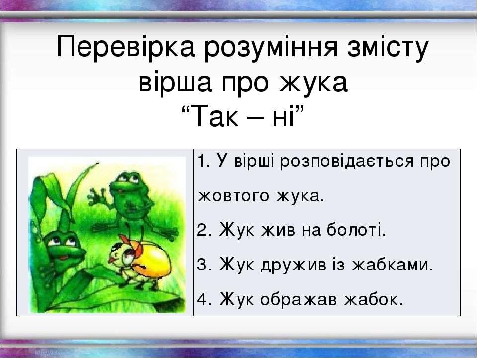 """Перевірка розуміння змісту вірша про жука """"Так – ні"""" 1. У вірші розповідаєтьс..."""