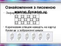 Ознайомлення з писемною малою буквою ш Зафарбуйте шашки з літерою ш Коричневи...
