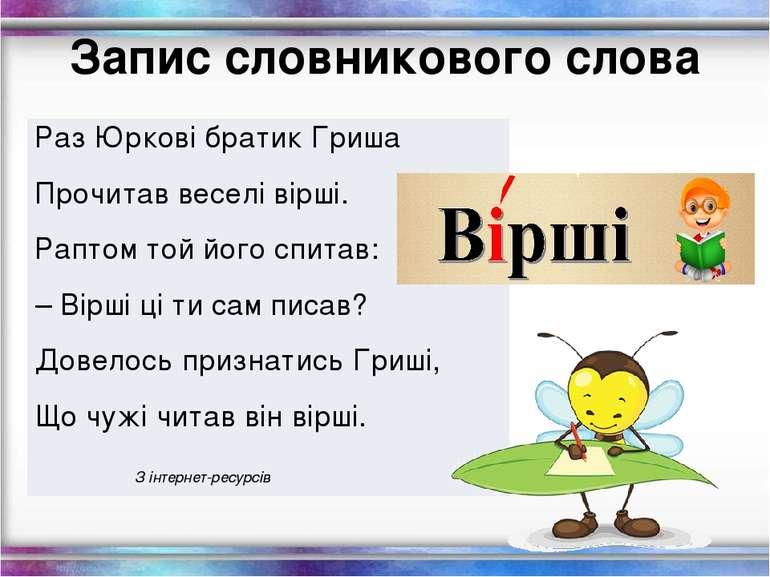 Запис словникового слова Раз Юркові братик Гриша Прочитав веселі вірші. Рапто...