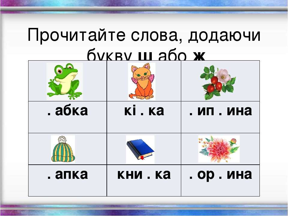 Прочитайте слова, додаючи букву ш або ж .абка кі.ка .ип.ина . апка кни . ка ....