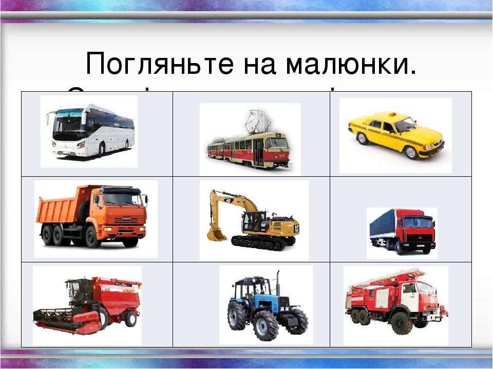 Погляньте на малюнки. Скажіть, для чого існують такі машини.