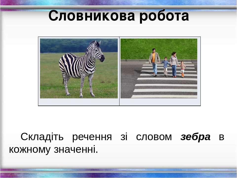 Словникова робота Складіть речення зі словом зебра в кожному значенні.