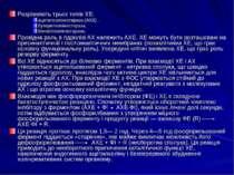 Розрізняють трьох типів ХЕ: ацетилхолінестераза (АХЕ) . бутирилхолінестераза,...