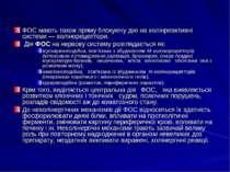 ФОС мають також пряму блокуючу дію на холінреактивні системи — холінорецептор...