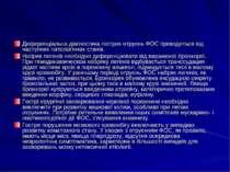 Диференціальна діагностика гострих отруєнь ФОС проводиться від наступних пато...
