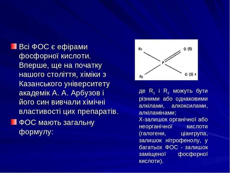 Всі ФОС є ефірами фосфорної кислоти. Вперше, ще на початку нашого століття, х...