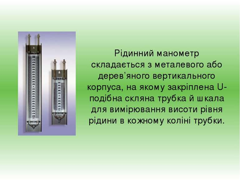 Рідинний манометр складається з металевого або дерев'яного вертикального корп...