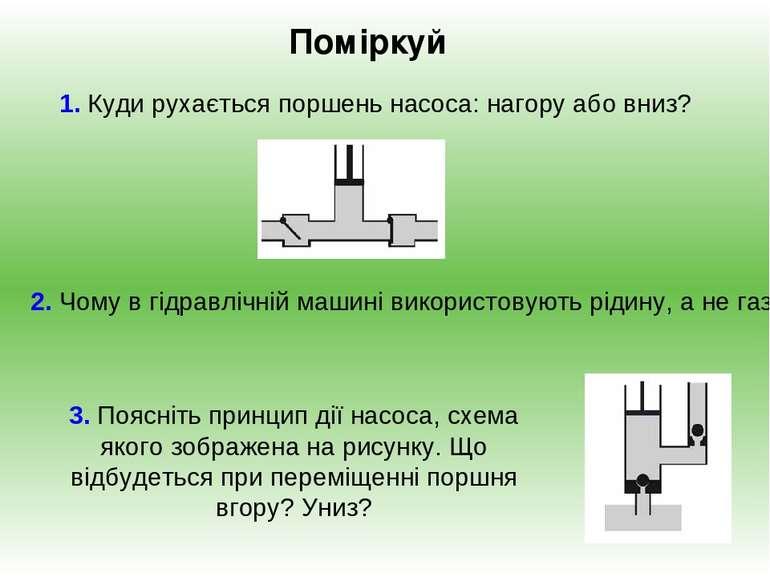 Поміркуй 1. Куди рухається поршень насоса: нагору або вниз? 2. Чому в гідравл...