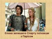Єлена залишила Спарту поїхавши з Парісом