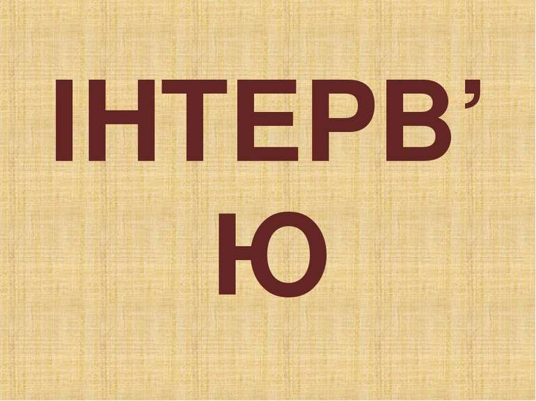 ІНТЕРВ'Ю