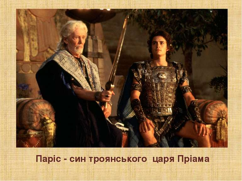Паріс - син троянського царя Пріама