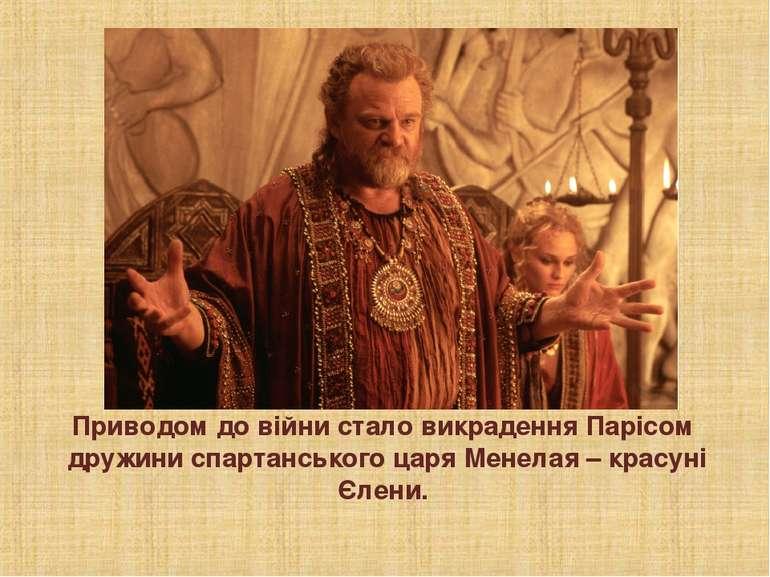 Приводом до війни стало викрадення Парісом дружини спартанського царя Менелая...