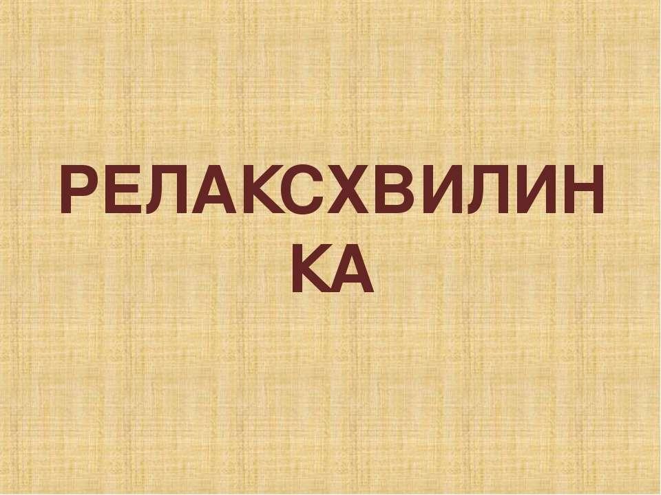 РЕЛАКСХВИЛИНКА