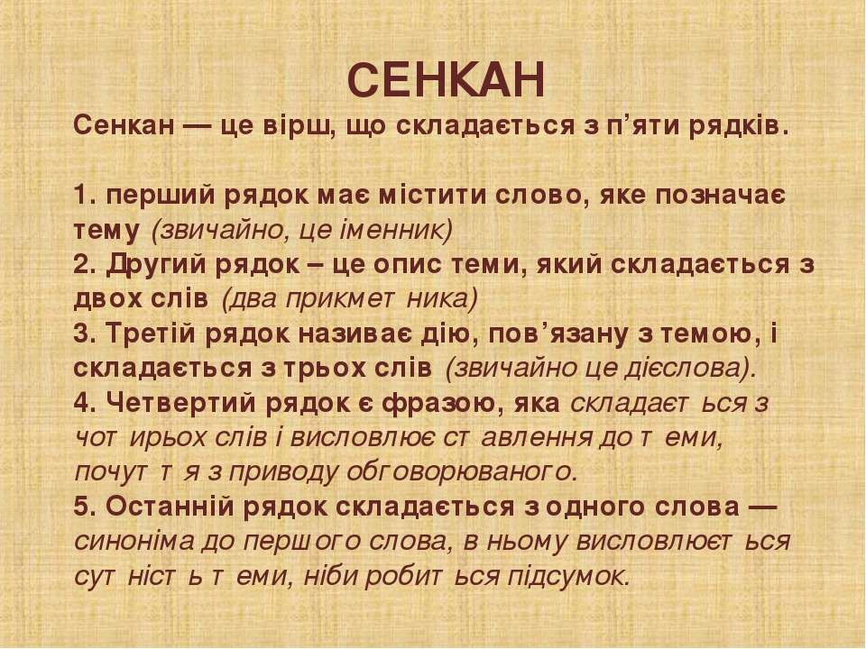 СЕНКАН Сенкан — це вірш, що складається з п'яти рядків. 1. перший рядок має м...