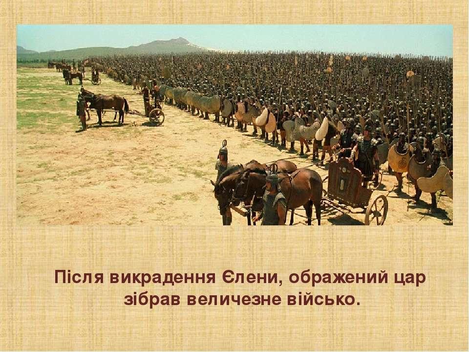 Після викрадення Єлени, ображений цар зібрав величезне військо.