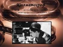 Кінематограф Кінемато граф — це галузь культури та економіки, що об'єднує вс...
