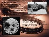 «Прибуттяпотягу навокзалЛа-Сьота» -документальний коротко-метражнийфільм...