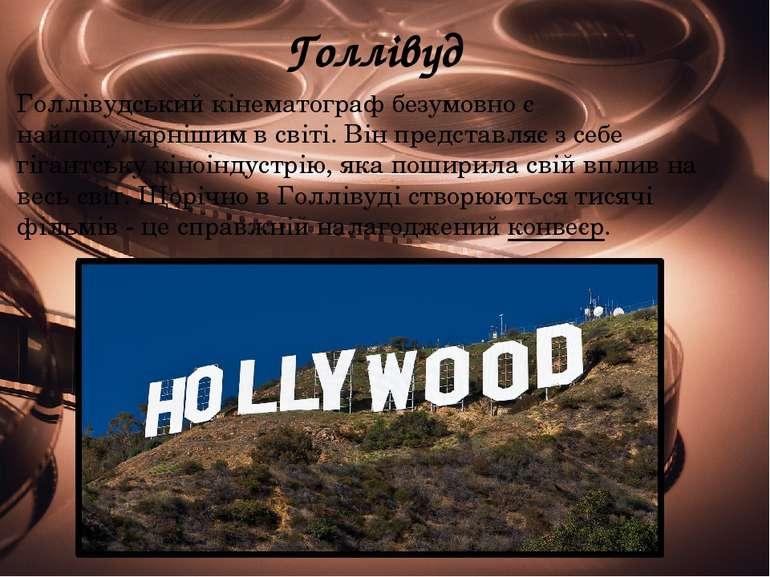 Голлівуд Голлівудський кінематограф безумовно є найпопулярнішим в світі. Він ...