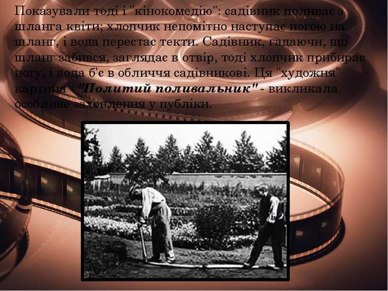 """Показували тоді і """"кінокомедію"""": садівник поливає з шланга квіти; хлопчик неп..."""