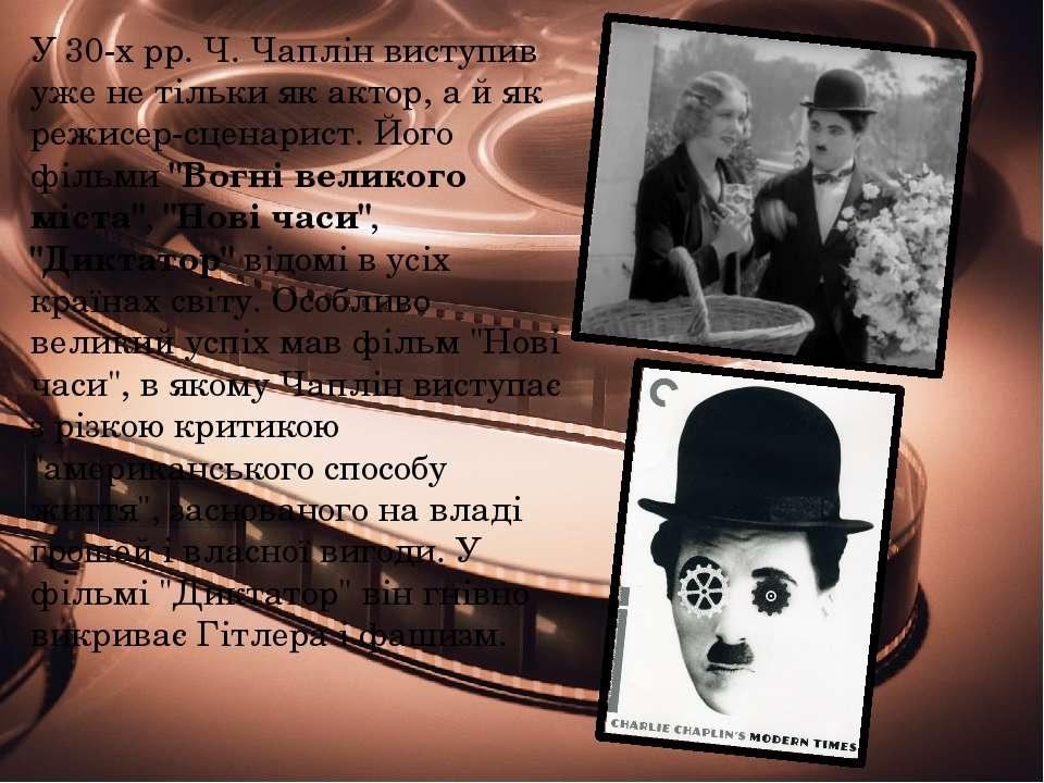 У 30-х рр. Ч. Чаплін виступив уже не тільки як актор, а й як режисер-сценарис...