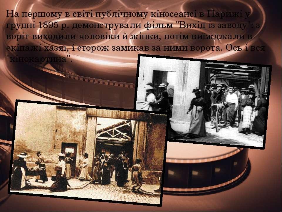 На першому в світі публічному кіносеансі в Парижі у грудні 1895 р. демонструв...
