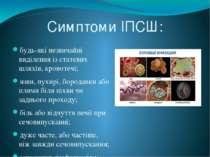 Симптоми ІПСШ: будь-які незвичайні виділення із статевих шляхів, кровотечі; я...