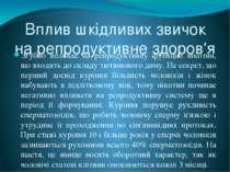 Вплив шкідливих звичок на репродуктивне здоров'я Згубно впливає на репродукти...