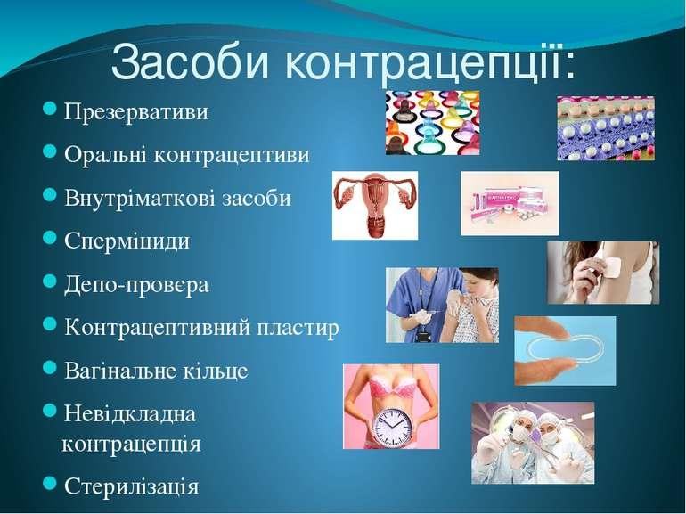 Засоби контрацепції: Презервативи Оральні контрацептиви Внутріматкові засоби ...