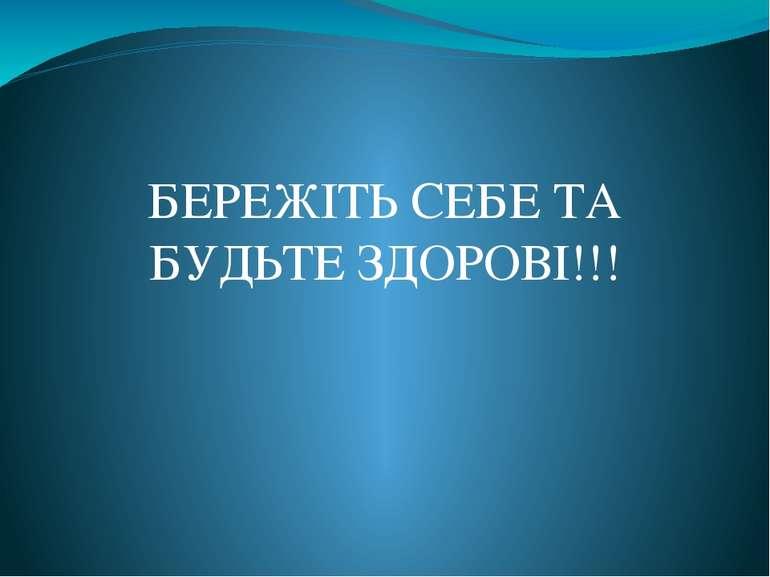 БЕРЕЖІТЬ СЕБЕ ТА БУДЬТЕ ЗДОРОВІ!!!