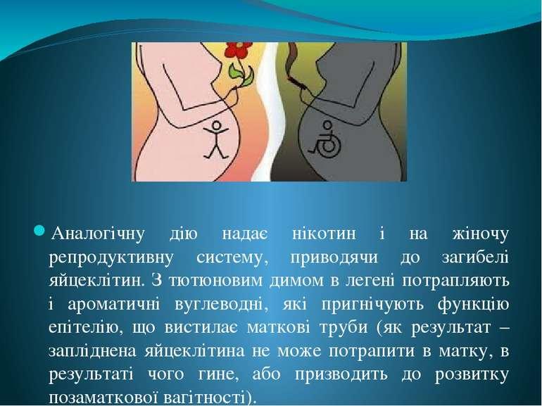 Аналогічну дію надає нікотин і на жіночу репродуктивну систему, приводячи до ...