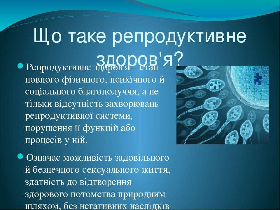 Що таке репродуктивне здоров'я? Репродуктивне здоров'я – стан повного фізично...