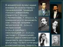 В академічній музиціпершої половини 20 століттяпоряд з продовженням традиці...