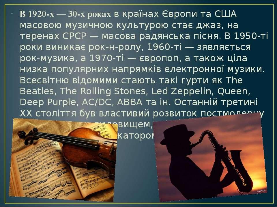 В 1920-х — 30-х рокахв країнах Європи та США масовою музичною культурою стає...