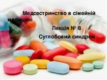 Медсестринство в сімейній медицині Лекція № 8 Суглобовий синдром