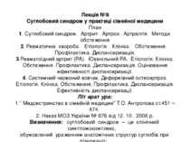 Лекція №8 Суглобовий синдром у практиці сімейної медицини План 1. Суглобовий ...