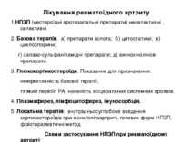 Лікування ревматоїдного артриту 1.НПЗП (нестероїдні протизапальні препарати) ...