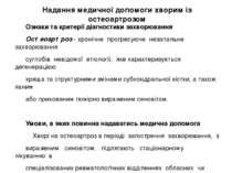 Надання медичної допомоги хворим із остеоартрозом Ознаки та критерії діагност...
