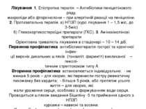 Лікування 1. Етіотропна терапія. – Антибіотики пеніцилінового ряду, макроліди...
