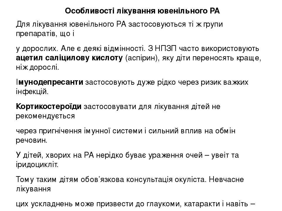 Особливості лікування ювенільного РА Для лікування ювенільного РА застосовуют...