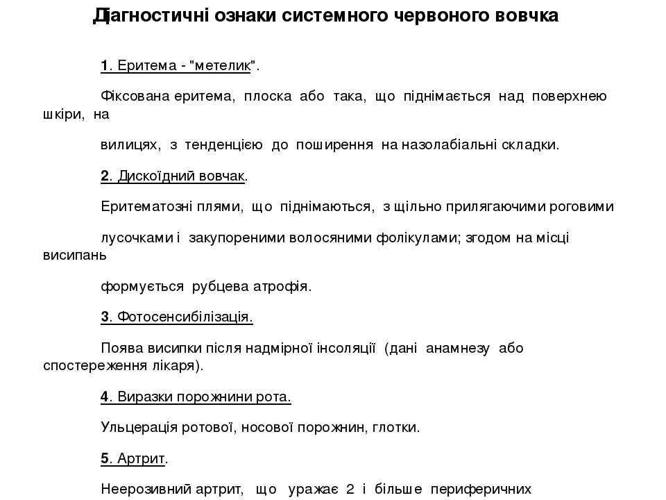 """Діагностичні ознаки системного червоного вовчка 1. Еритема - """"метелик"""". Фіксо..."""