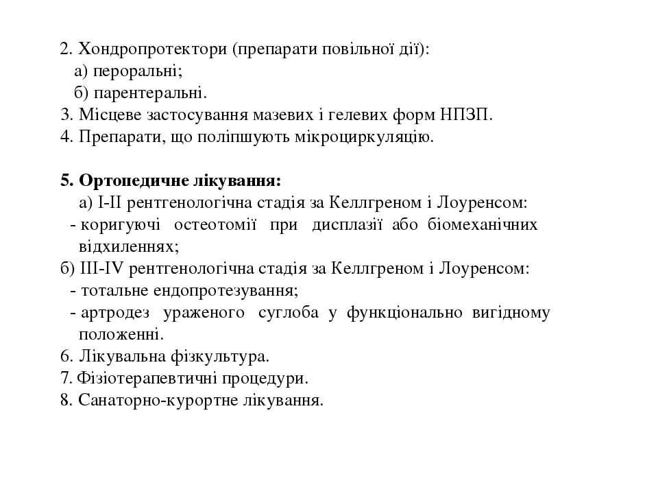 2. Хондропротектори (препарати повільної дії): а) пероральні; б) парентеральн...