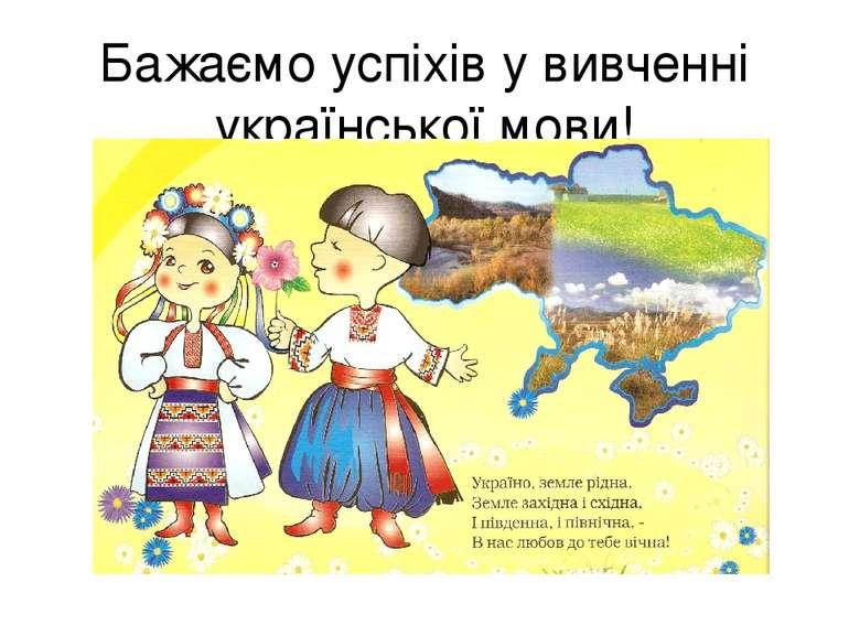 Бажаємо успіхів у вивченні української мови!