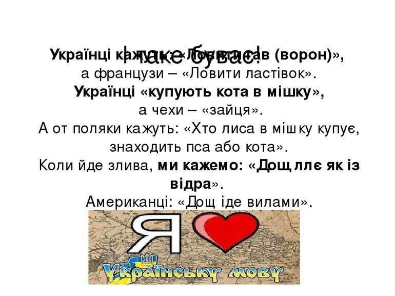 І таке буває! Українці кажуть: «Ловити гав (ворон)», а французи – «Ловити лас...