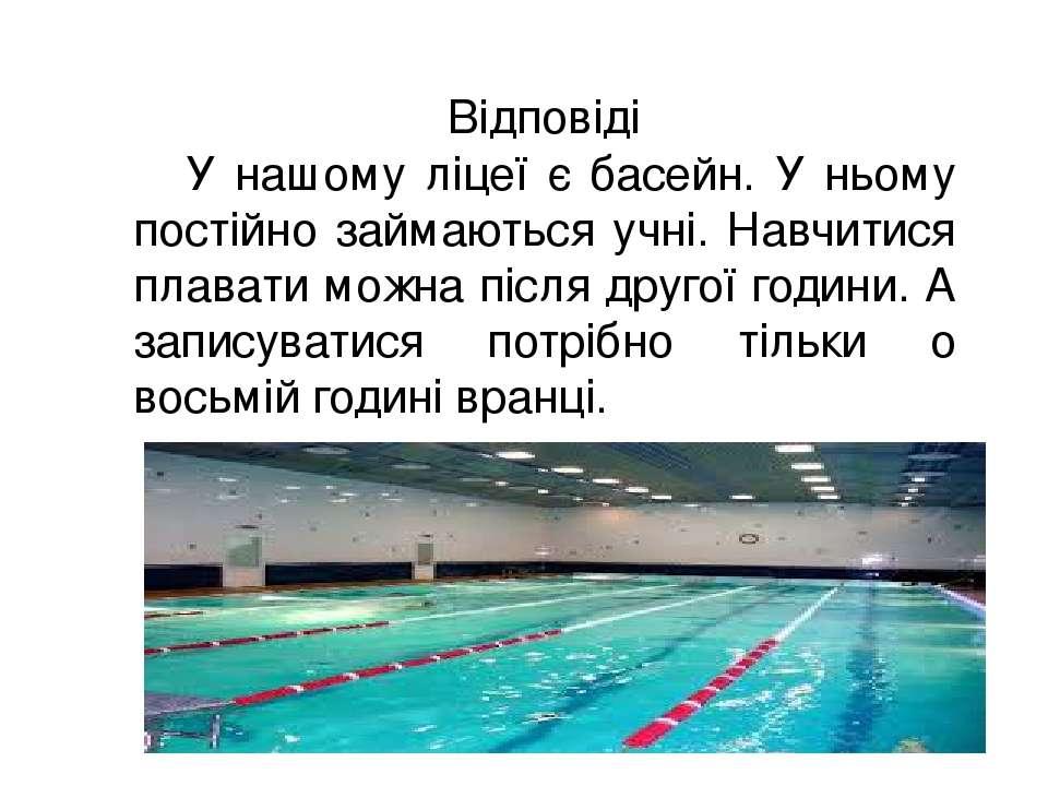 Відповіді У нашому ліцеї є басейн. У ньому постійно займаються учні. Навчитис...