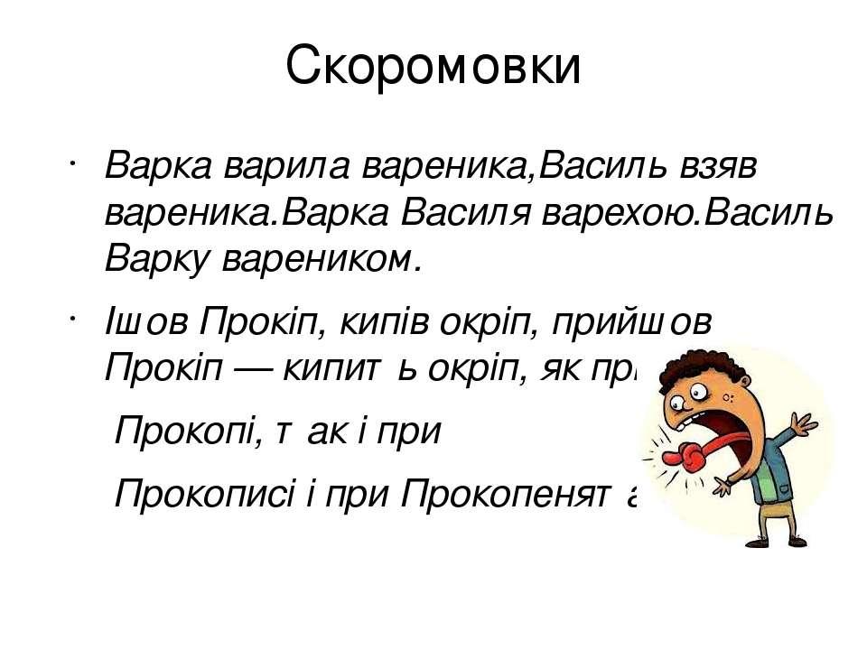 Скоромовки Варка варила вареника,Василь взяв вареника.Варка Василя варехою.Ва...