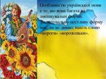 """"""". Особливістю української мови є те, що вона багата на зменшувальні форми. З..."""